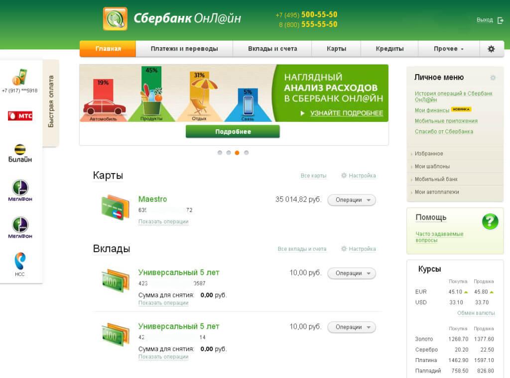 c th банк онлайн личный оформить заявку на кредит в сбербанке через интернет
