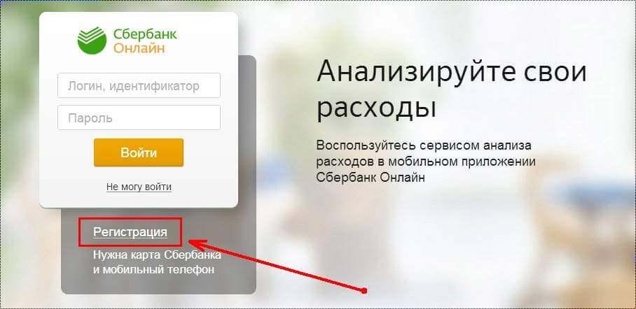 Как получить логин и пароль Сбербанк Онлайн