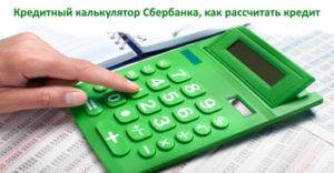Кредитный калькулятор Сбербанка онлайн