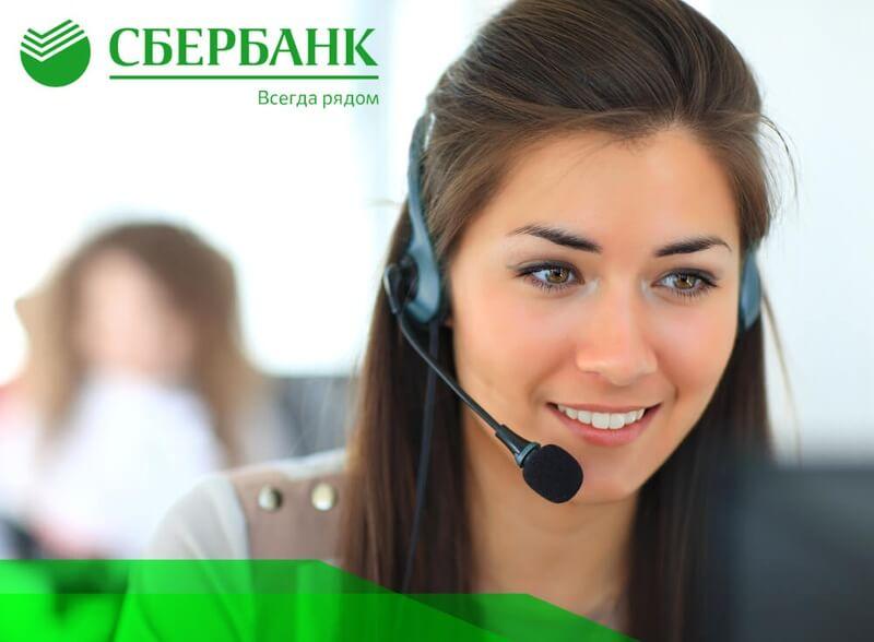 Контактный центр Сбербанка. Задать вопрос