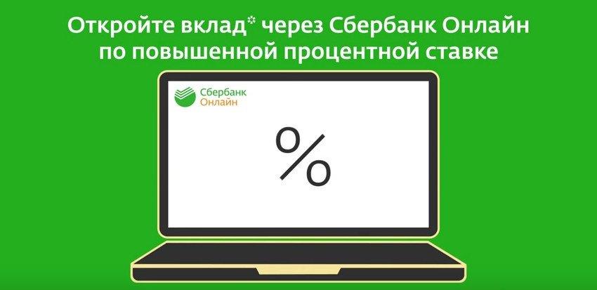 с повышенной ставкой онлайн вклад