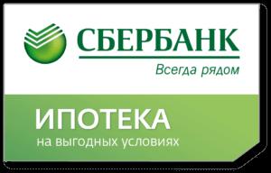 Условия получения ипотечного кредита в Сбербанке