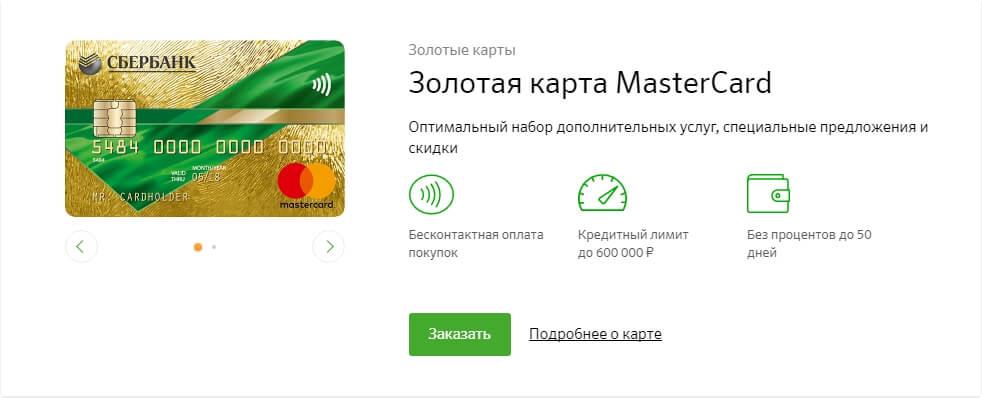 Кредитные карты Сбербанка