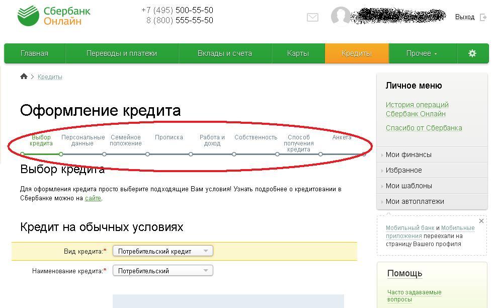 Сбербанк россии потребительский кредит онлайн заявка онлайн калькулятор кредита в отп банке