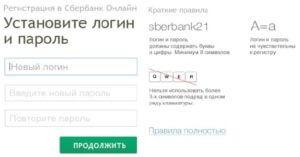 Сбербанк Онлайн - личный кабинет - Регистрация