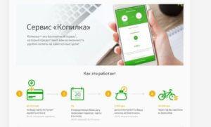 Новый сервис «Копилка» в Сбербанк Онлайн