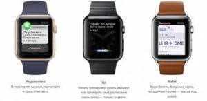 Сбербанк Онлайн для Apple Watch