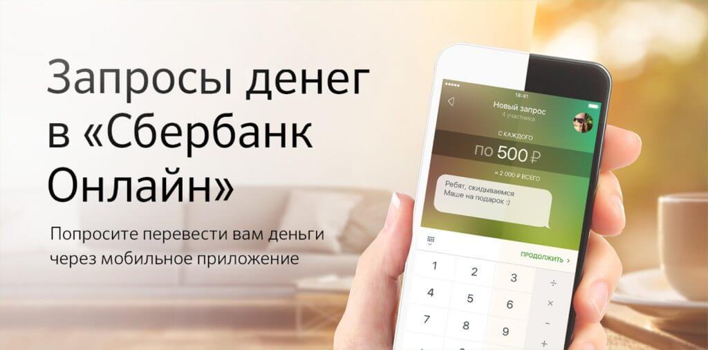 Запрос денег – новая функция в мобильном приложении