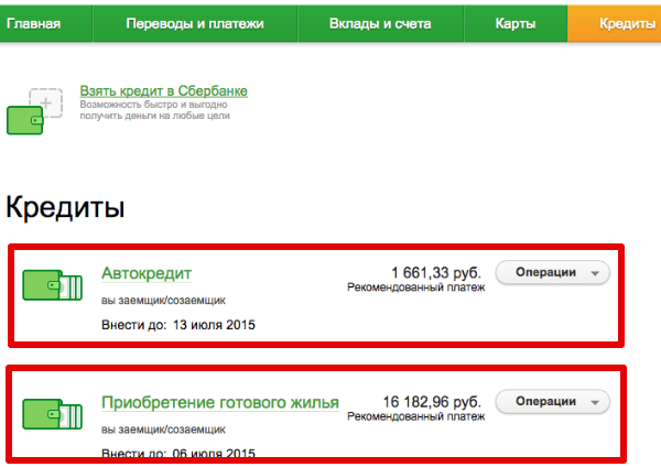 Сбер банк онлайн кредиты в каком банке лучше взять кредит красноярск