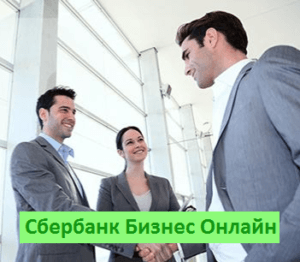 Сбербанк Бизнес Онлайн – Инструкция по работе