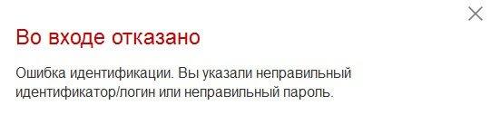 Изображение - Не могу войти в сбербанк онлайн что делать vkhod_otkaz-2