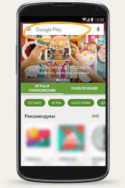 Мобильное приложение Сбербанк Онлайн для Android