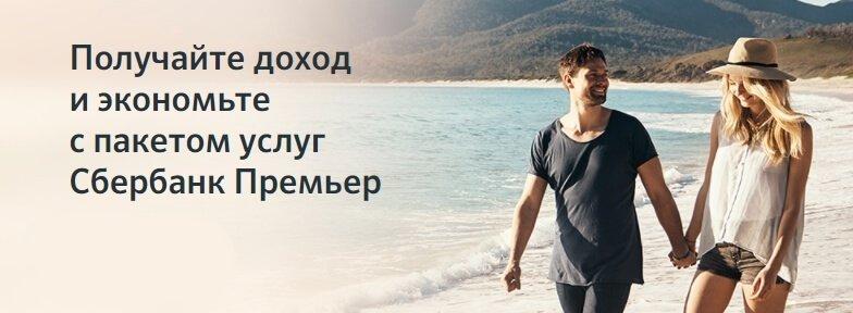 Сбербанк россии кредит карта
