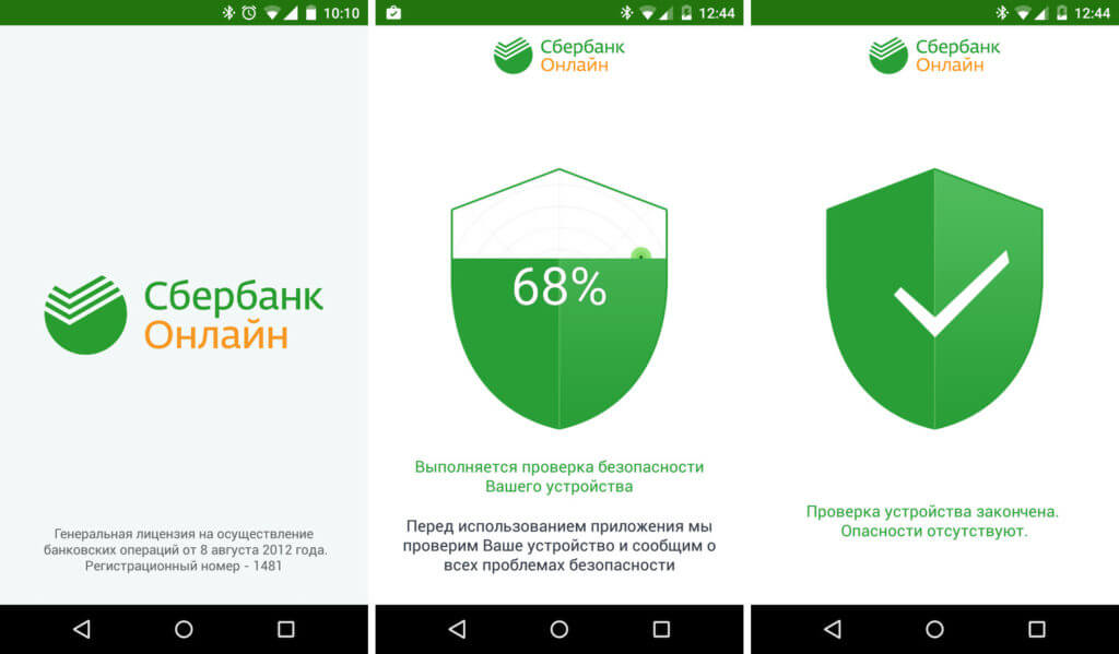 Сбербанк предупредил о фиктивном приложении Сбербанк онлайн