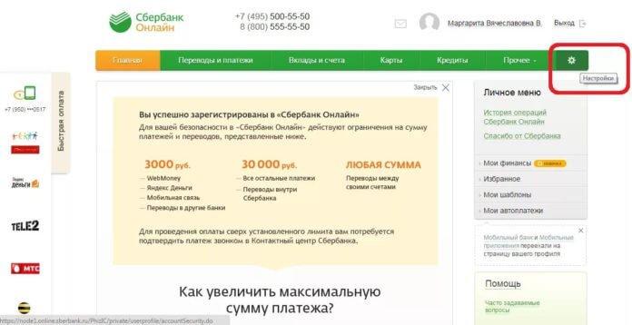 Лимиты на платежи и переводы в Сбербанке. Какую сумму можно перевести через Сбербанк Онлайн?