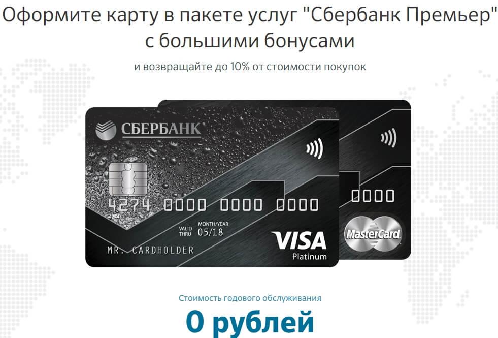 сбербанк премьер выгодные условия по кредиту
