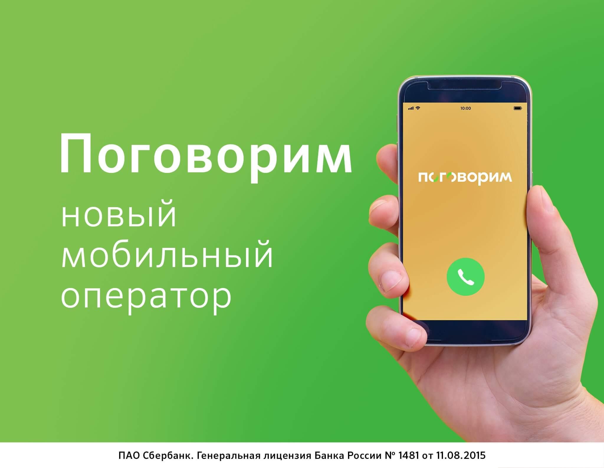 Мобильный кредит от оператора