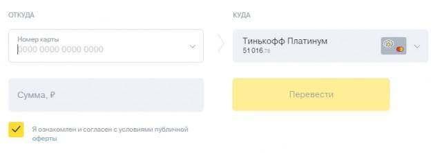 Перевод со Сбербанка на карту Тинькофф
