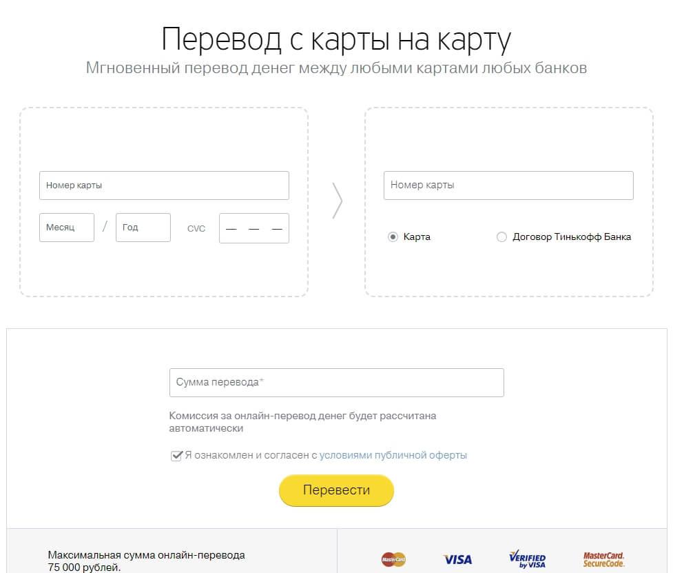Перевести деньги с карты сбербанк на карту тинькофф без комиссии онлайн