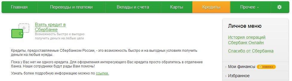 Кредиты предоставляемые сбербанком россии россия кредит руб