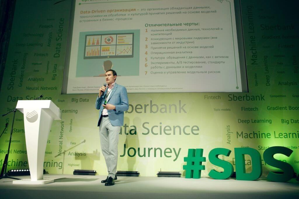Сбербанк внедряет Big Data и искусственный интеллект