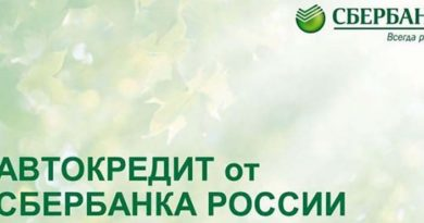 Avtokredit_Sberbank