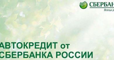 Avtokredit_Sberbank