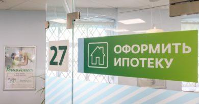 Ipoteka_Sberbank