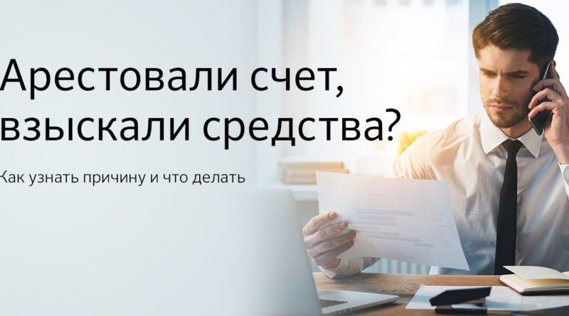 arest_karty_sberbanka_4_05202245