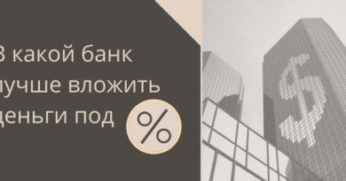 Изображение-В-какой-банк