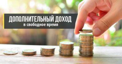 image-Dopolnitelnyi-dohod-2